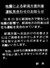20041026-新潟県中越地震JR京葉線・南船橋駅-DSC00022