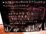 20041016-船橋市浜町2・ららぽーとウェスト4F・エーデルワイズ-DSC09966