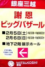 20050204-銀座三越・期末決算ビッグバザール・東京国際フォーラム地下2階展示会場-2204-DSC05236