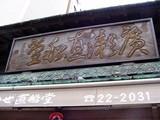 20041231-船橋市本町3・ひろせ直船堂・お正月-1150-DSC03198