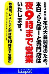 20040728-市ふなばし民まつり・花火大会-DSC06331