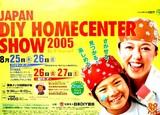 20050826-幕張メッセ・DIYホームセンターショー-1501-DSCF0475