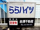 20050611-船橋市浜町1・ららハイツ-1005-DSC00402