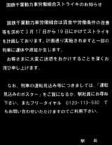 20050316-国鉄千葉動力車労働組合ストライキ-0857-DSC06809