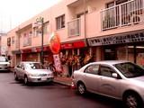 20051016-船橋市浜町1・天狗-0900-DSCF4004