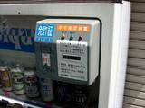 20050514-船橋市湊1・お酒の自動販売機・年齢確認装置(免許証)-1245-DSC09941