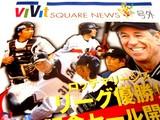 20051019-千葉ロッテマリーンズ・リーグ優勝セール-0758-DSCF4157