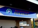 20051112-船橋市若松1・船橋競馬ふれあい広場-1501-DSC06669