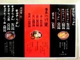 20050819-ラーメン激戦区東京編・ばくだん屋-2110-SN320811
