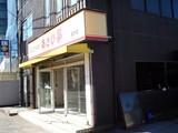 20050820-船橋市宮本4・まごころ弁当あさひ亭-1449-DSCF0200