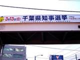 20050305-千葉県知事選挙-1744-DSC06089