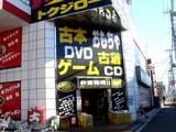 20051224-船橋市前原西1・トクジロー津田沼店-1050-DSC01906