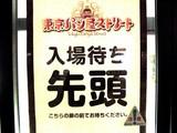 20050226-船橋市浜町2・ららぽーと・東京パン屋ストリート・オープン-0000-DSC05378