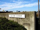 20051112-習志野市茜浜1・スーパービバホーム-1109-DSC06547
