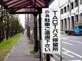 20050402-市川市原木・TACTバス停留所-1209-DSC07839