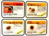 20050819-ラーメン激戦区東京編-2105-SN320789