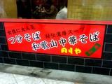 20050819-ラーメン激戦区東京編・中華そばのりや-2104-SN320786