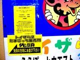 20050610-船橋市浜町2・ららぽーと・トイザらス・たまごっち-2207-DSC00398