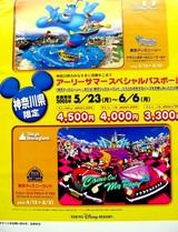 20050510-浦安市舞浜・東京ディズニーシー・神奈川県限定-DSC09802