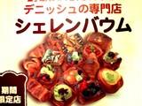 20050911-東京パン屋ストリート・シェレンバウム-1031-DSCF1744