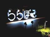 20040824-船橋市浜町・ららぽーと-DSC09044