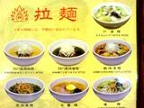 20050819-ラーメン激戦区・中国拉麺��餃子老舗-2109-SN320807.JPG