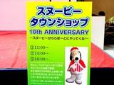 20050504-船橋市浜町2・ららぽーと・スヌーピータウンショップ・スヌーピーがやってくる-1054-DSC00640