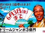 ドリームジャンボ3億円は2005年6月3日(金)まで-20050601-0843-DSC02354