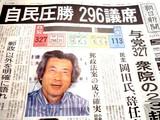 20050912-衆議院議員総選挙-0811-DSCF1809