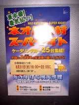 20050824-台風第11号(マーワー)・JR南船橋駅-2237-DSCF0359