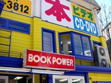 20050424-船橋本町1・本・ブックパワー-1105-DSC09363