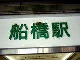 20050910-船橋本町・船橋駅-1129-DSCF1551