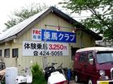 20050506-船橋市北本町2・船橋乗馬クラブ-1015-DSC01146