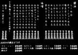 20051104-市川市本八幡・ラーメンなりたけ-1411-DSC05198