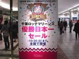 20051029-船橋東武・優勝日本一セール-0952-DSC03833