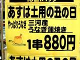 20050727-ららぽーと・京成ストア・土用の丑の日-1927-DSC03028