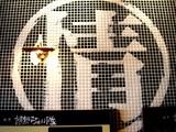 20051217-ビビットスクエア・情熱ラーメン隊-1136-DSC01056