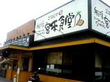 20050813-まいどおおきに・船橋宮本食堂-1212-SN320378