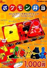 20050524-東京都千代田区・JR東京駅・ポケモン弁当1000円-2241-DSC01972