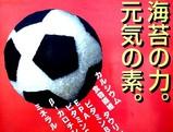 20050903-ふなばし楽市活き活き市場-0933-DSCF1059