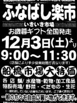 20051203-船橋中央卸売市場・ふなばし楽市-1035-DSC09662