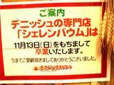 20051113-パン屋ストリート・シェレンバウム-1616-DSC06997