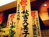 20050916-ヨドバシカメラAkihabara-1838-DSCF1913