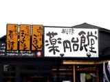 20050806-まいどおおきに食堂・薬円台食堂-1630-DSC03940