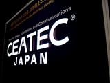 20051004-CEATEC-JAPAN-2005-1509-DSCF3429