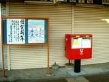 20051231-船橋若松郵便局・年賀状-0820-DSC02978