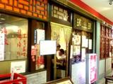 20050819-ラーメン激戦区・中国拉麺��餃子老舗-2109-SN320808