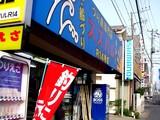 20050430-船橋市本町3・つり具専門店スズハル-1634-DSC09237