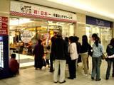 20051029-船橋東武・優勝日本一セール-0956-DSC03842