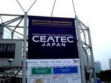 20051004-CEATEC-JAPAN-2005-1028-DSCF3303